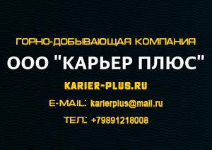 karer-plyus-sponsor111